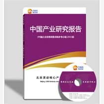 中国电解锰市场发展现状与投资预测市场调查研究报告