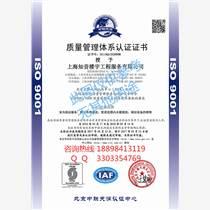ISO9001體系哪里可以辦理