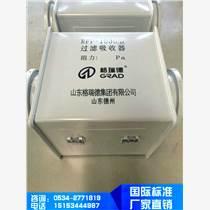 德州厂家人防专用RFP-1000过滤吸收器 人防过滤吸收器