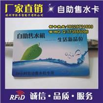 自动售水机水卡制作 自动售水机水卡价格 售水卡厂家批发