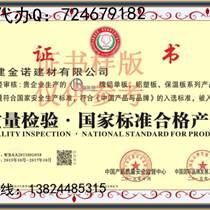 质量检验国家标准合格产品证书怎样办理