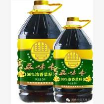 菜籽油(五味丰浓香菜籽油5L*4)