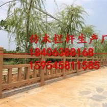 安徽仿木護欄園林景觀裝飾建材