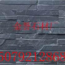 文化石 黑色文化石 江西黑色文化石厂家直销价格 金誉石材厂