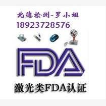 激光模块FDA认证CE认证包通过