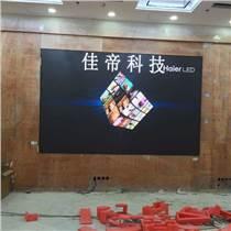 深圳佳帝廠家直銷全國可做LED全彩高清小間距顯示屏P1.56 P1.667 P1.875 P1.92