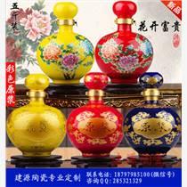 裝泡白酒陶瓷酒壇批發 定制陶瓷酒瓶1斤3斤5斤10斤