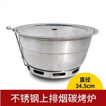 韓式燒烤烤肉爐不銹鋼炭火烤肉爐商用上排煙自助燒烤爐韓國烤肉鍋