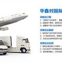 进品危险品、华鑫国际货运、珠海市进品危险品