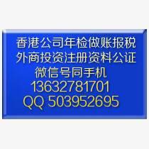 香港离岸公司注册年检,香港律师司法认证,香港银行开户
