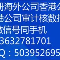 外资公司注册年检年报年审,香港律师司法公证,香港会计师做账报税审计报告