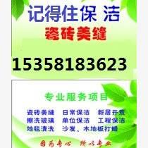 南京鼓樓區專業家庭保潔開荒新裝修保潔專業擦玻璃打蠟