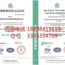 照明設備廠ISO9001體系在哪辦理