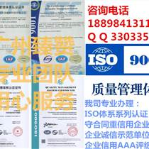 機電設備廠ISO9001認證哪里申請