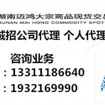 湖南迈鸿大宗商品交易中心会员单位保证金多少