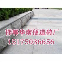 河北路沿石-邯鄲華南便道磚-放心省心