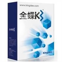 中山金蝶軟件銷售