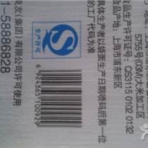 獸藥關聯碼噴碼機 獸藥紙箱包裝噴碼機  獸藥監管碼噴碼機