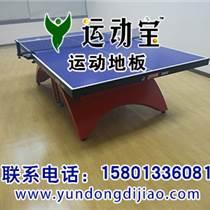 乒乓球场地板,乒乓球比赛专用地板,乒乓球场地板多少钱