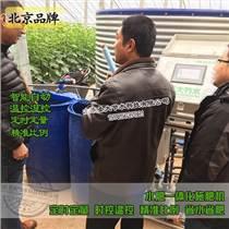北京施肥機廠家 全自動灌溉水肥機溫室蔬菜滴灌微噴一體化施肥器