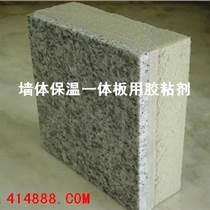 PU硬泡大理石保溫一體板膠粘劑