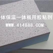 大理石材保溫裝飾一體板膠粘劑