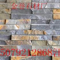 文化石 銹色文化石 江西銹色文化石 開槽文化石廠家直銷價格 金譽石材廠