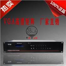深圳圖約TOYUE 8V8系列VGA高清矩陣