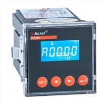 单相液晶显示(嵌入式)电流表/PZ48L-AI
