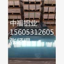 中福厂家供应气罐专用合金铝板 山东合金铝板现货价格