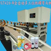 供應最新紙罐紙筒多工位彎頭機