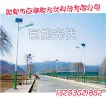 邯鄲太陽能路燈,邯鄲太陽能路燈設備,巨源能光伏科技