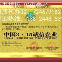 申请中国315诚信企业需要什么条件