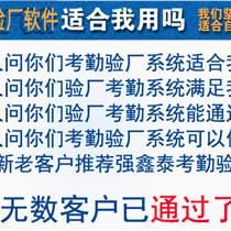 深圳强鑫泰验厂考勤薪资软件网络版  提供验厂系统哪家比较好