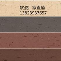 重慶MCM軟瓷復古仿青磚
