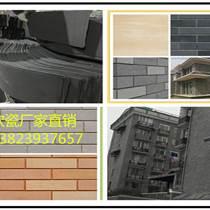 遂寧軟瓷生態劈開磚新型環保外墻建材