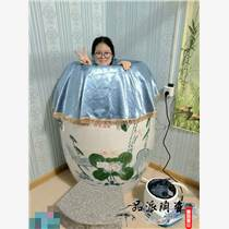 找保健排毒養生缸活瓷能量汗蒸缸熏蒸缸