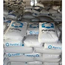 重慶C100E軟化樹脂,重慶漂萊特樹脂批發價格,名膜銷售英國漂萊特樹脂