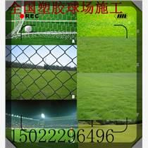 天津人造草坪|天津人造草坪足球場施工-設計|橡膠顆粒、石英砂|填充