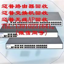 迈普交换机回收,迈普路由器回收,迈普无线AP回收,RM1800-35E-AC
