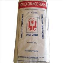 供應軟化樹脂,重慶陰離子交換樹脂批發商,重慶2017陰離子樹脂廠家報價