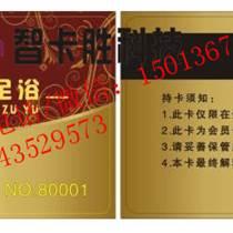第吉尔?#39057;?#20250;员卡制作,第吉尔?#39057;?#38376;锁卡定制