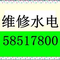 天津專業快速上門維修水電電路維修水管維修