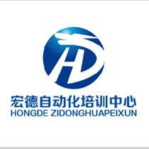 杭州PLC培训哪里好,就到宏德自动化