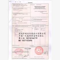 比利時原產地證CO 比利時自由貿易協定產地證FORM
