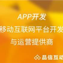顺德APP定制开发UI设计者必知