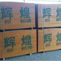 柳州建筑模板廠_選輝煌模板_質量好_節約成本