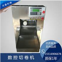 鄭州天嘉QJ-01牛羊肉切卷機廠家直銷