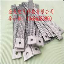 金戈電氣LMY鋁編織帶軟連接 供應硅碳棒鋁編帶