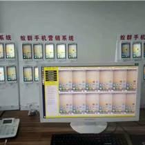 群控、中国蚁群科技有限公司、微群控